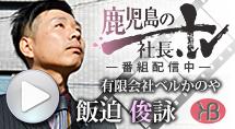 ベルかのや 代表取締役 飯迫俊詠 インタビュー